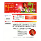 130219_flyer_forum.png